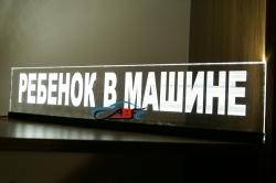 светящаяся табличка ребенок в машине 3d стоп сигнал - логотип