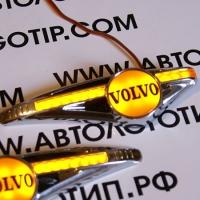 Светодиодный поворотник с логотипом VOLVO