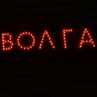 Стоп сигнал с логотип Волга