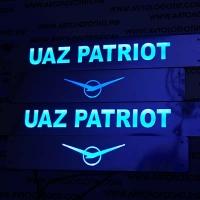 Накладки на пороги с подсветкой УАЗ ПАТРИОТ