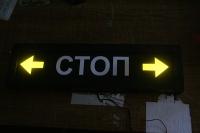 дополнительный стоп сигнал с поворотниками стоп сигнал - логотип