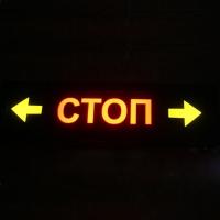 Дополнительный стоп сигнал с поворотниками