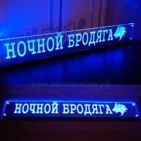 Светящаяся табличка Ночной Бродяга 3D
