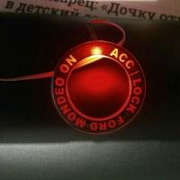 подсветка замка зажигания ford mondeo подсветка замка зажигания